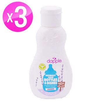 美國Dapple奶瓶及餐具清潔液-薰衣草90ML(外出用)3入組