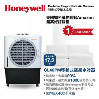 【Honeywell】17.2坪移動式水冷器CL40PM