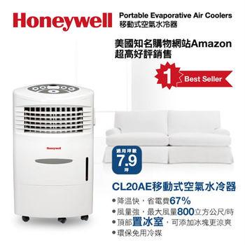 【Honeywell】7.9坪移動式水冷器CL20AE