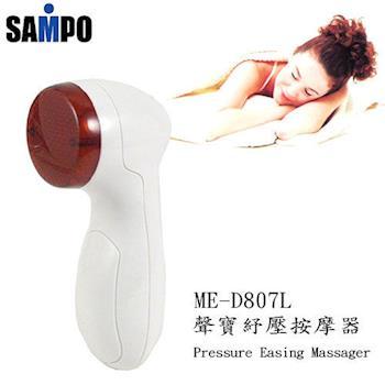 【聲寶SAMPO】紓壓按摩器 ME-D807L
