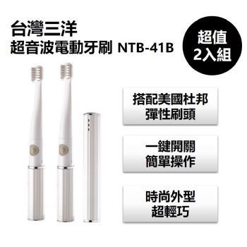 《2入超值組》【台灣三洋】超音波電動牙刷 NTB-41B