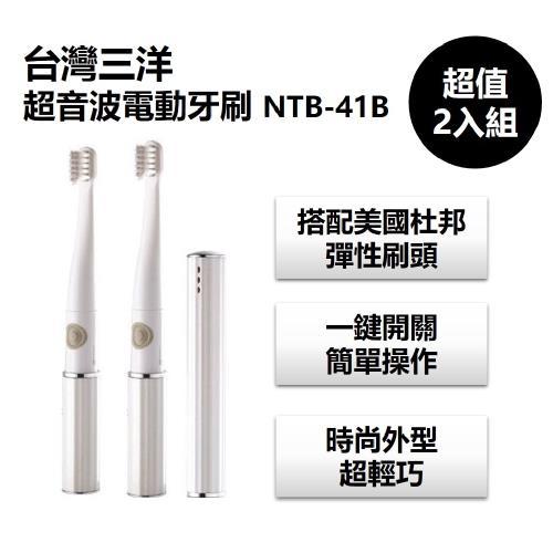 三洋超音波電動牙刷NTB-41B