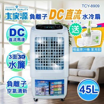 【大家源】 45L負離子DC直流水冷扇 TCY-8909