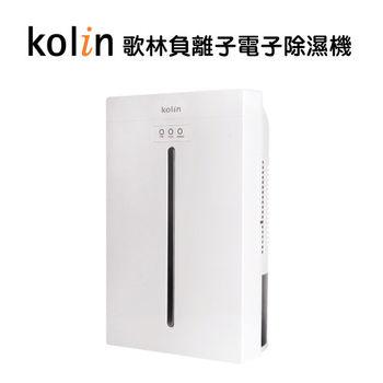 【Kolin歌林】電子式負離子除濕機KJ-HC02