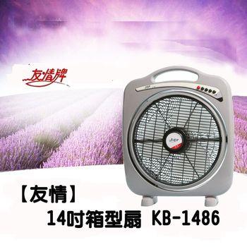 【友情】14吋手提箱扇KB-1486