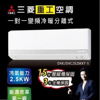 【三菱重工】2-5坪一對一變頻冷暖空調DXC25ZMXT-S/DXK25ZMXT-S