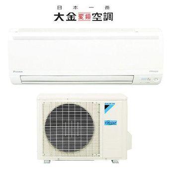 (DAIKIN大金) 【大關系列冷暖】3-5坪R32變頻冷暖RXV28NVLT/FTXV28NVLT