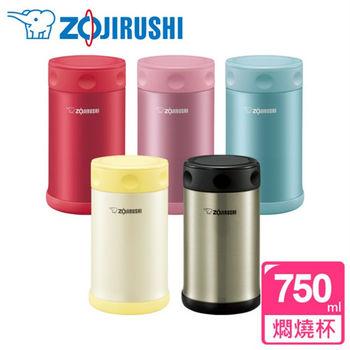 ZOJIRUSHI 象印不鏽鋼真空燜燒杯 /0.75L (SW-FCE75)