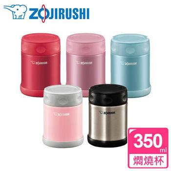 ZOJIRUSHI 象印 0.35L 不鏽鋼真空燜燒杯(SW-EAE35)