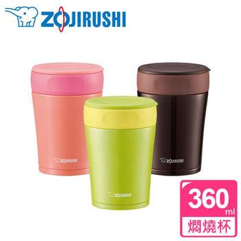 ZOJIRUSHI 象印 0.36L 可分解杯蓋不銹鋼燜燒杯 【SW-GA36】