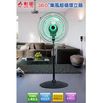【勳風】14吋集風網超循環立扇 HF-B1438G
