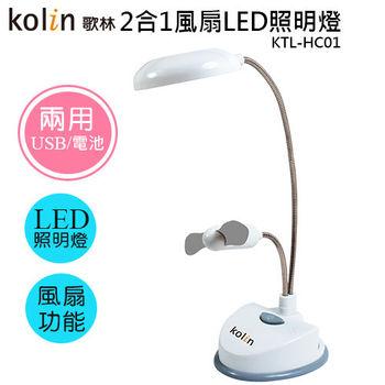 【Kolin歌林】2合1風扇LED照明燈KTL-HC01