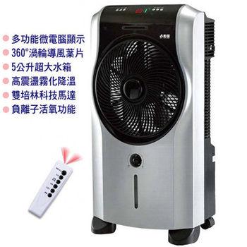 【勳風】微電腦活氧降溫機 HF-5098HC(附冰晶罐)