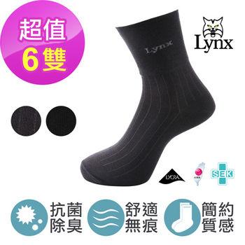 【美國山貓Lynx】萊卡 抗菌除臭甲殼素寬口無痕紳士襪 (6雙組/顏色任選)