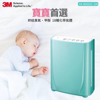 【3M】淨呼吸寶寶專用型空氣清淨機 FA-B90DC (馬卡龍綠)