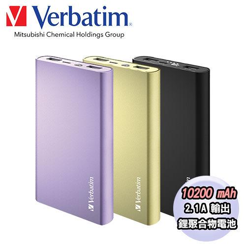 Verbatim 威寶 10200mAh 2.1A 超薄鋁合金行動電源 (香檳金/金屬紫/金屬黑)