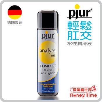 【保險套世界精選】德國 Pjur ANALyse me! 碧宜潤.輕鬆肛交水性潤滑液(100ml)