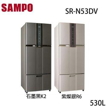 雙重送【SAMPO聲寶】530L智慧節能變頻一級三門冰箱SR-N53DV(紫燦銀R6)