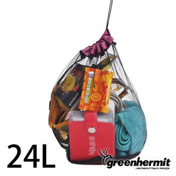 GREEN HERMIT 蜂鳥 超輕網布收納袋 -24L-素色 網袋 旅行袋 整理袋 OD2224