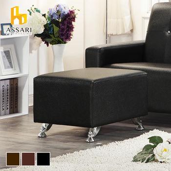 ASSARI-晶鑽風華單人皮椅凳