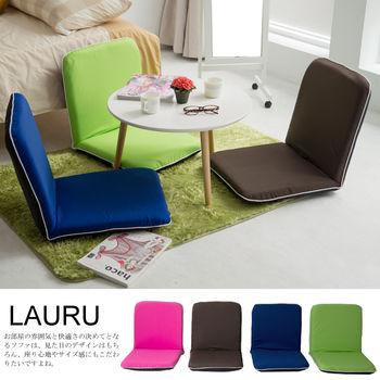 《舒適屋》輕日系4段式可調舒適和室椅(4色可選)