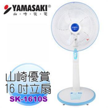 【YAMASAKI 山崎家電】優賞16吋立扇 SK-1610S(贈防蚊貼片)