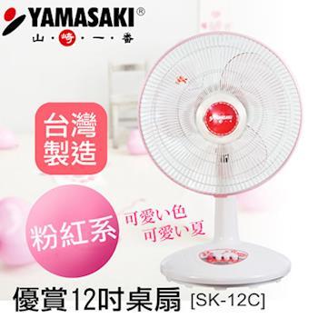 【YAMASAKI 山崎家電】優賞12吋桌扇 SK-12C(贈防蚊貼片)