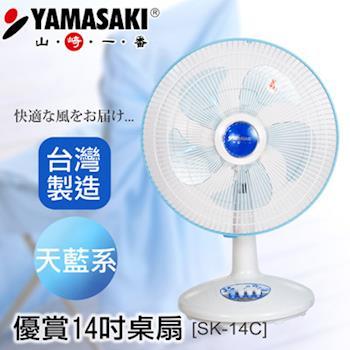【YAMASAKI 山崎家電】優賞14吋桌扇 SK-14C(贈防蚊貼片)