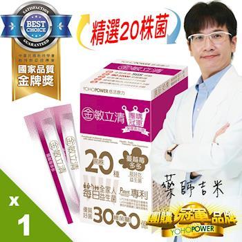 【悠活原力】金敏立清益生菌-蔓越莓多多盒(30包/盒)X1