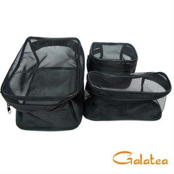 GALATEA葛拉蒂-可透視萬用收納網格袋