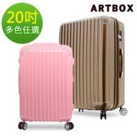 ARTBOX 綺麗冒險 20吋PC鏡面可加大旅行箱一多色