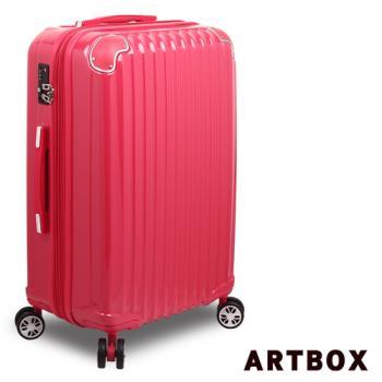【ARTBOX】綺麗冒險 25吋PC鏡面可加大旅行箱(玫紅)