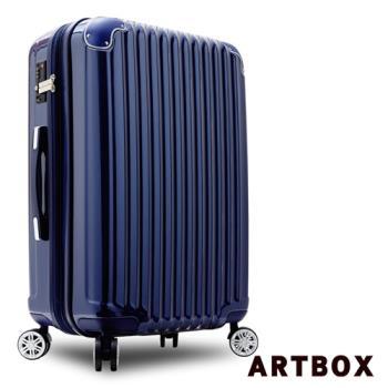 【ARTBOX】綺麗冒險 25吋PC鏡面可加大旅行箱(寶藍)