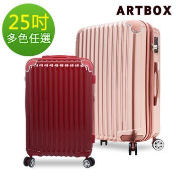 【ARTBOX】綺麗冒險 25吋PC鏡面可加大旅行箱(多色任選)