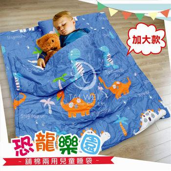 【卡莎蘭】恐龍樂園 純棉二用兒童睡袋(加大型)