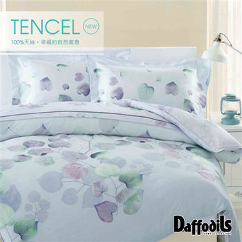 Daffodils《宛如初見》100%天絲雙人四件式涼被床包組