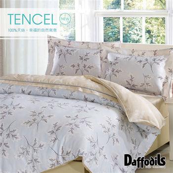 Daffodils《清雅晨曦》100%天絲雙人加大四件式涼被床包組