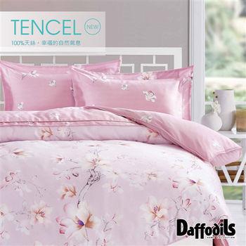 Daffodils《聲歌曼舞》100%天絲雙人加大四件式涼被床包組