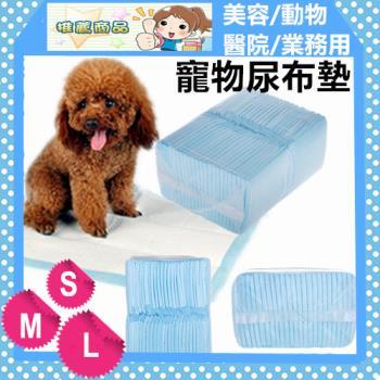 【店長推~超低價】寵物專用尿布墊 美容/業務/動物醫院用尿布-【M-50入】