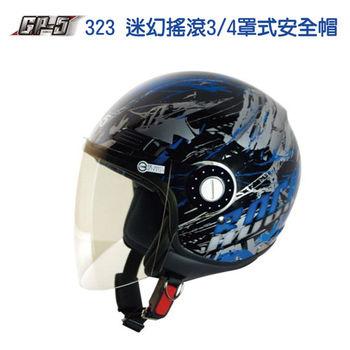 GP-5 323 迷幻搖滾3/4罩式安全帽