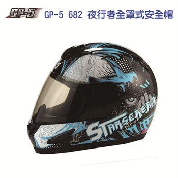 GP-5 682 夜行者 全罩式安全帽