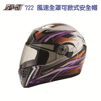 GP-5 722 風速全罩可掀式安全帽
