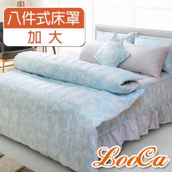 LooCa 清晨夢語柔絲絨八件式床罩組(加大)