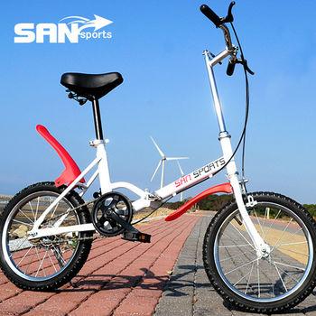 【SAN SPORTS】烈火16吋折疊腳踏車