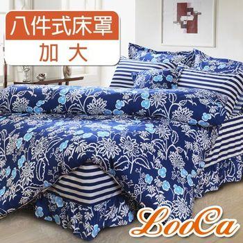 LooCa 月夜葵影柔絲絨八件式床罩組(加大)