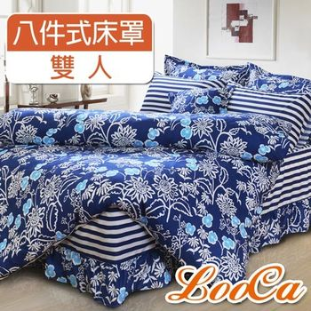 LooCa 月夜葵影柔絲絨八件式床罩組(雙人)