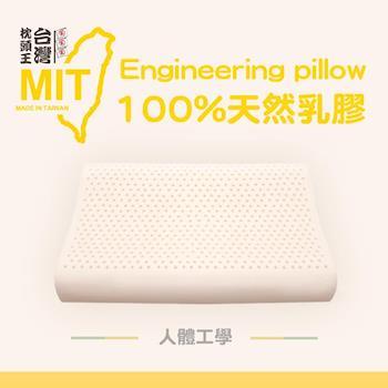 《Embrace英柏絲》100%天然 皇家工學 乳膠枕 一體成形 透氣抗菌39x60x8~11cm