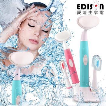 【EDISON 愛迪生】3D高頻震動按摩洗臉神器二合一款-電動洗臉機+牙刷S0323-D