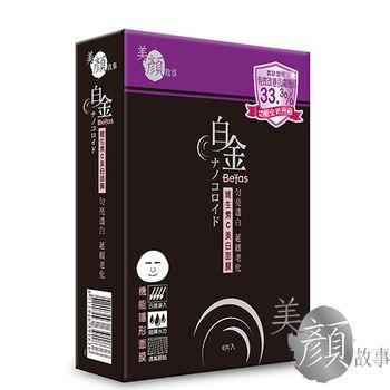 美顏故事 白金維生素C美白面膜(6入/盒) x1