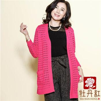 【牡丹紅服飾】中長版鏤空針織衫罩衫【玫紅】〈現貨+預購〉